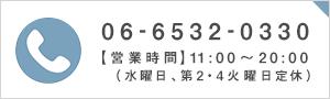 TEL.06-6532-0330 【営業時間】11:00~20:00(火曜定休)